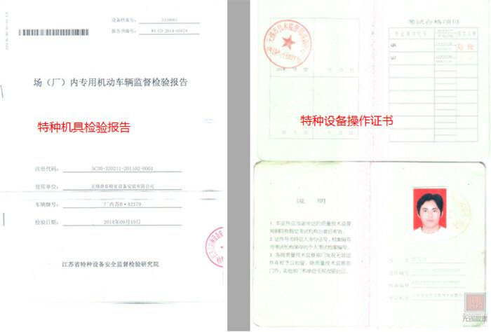 机具检验报告及操作证书
