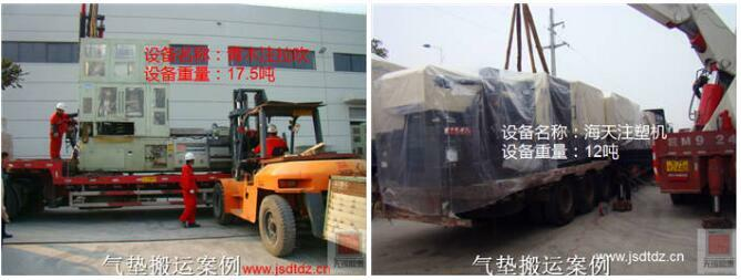 注塑机气垫搬运工程
